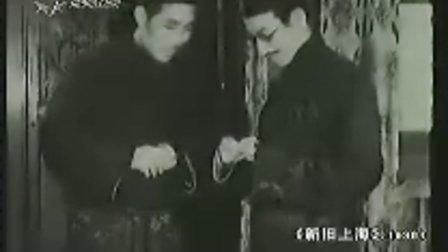 【影頻】明星影業 國語長片『新舊上海 OLD AND NEW SHANGHAI(1936年)』