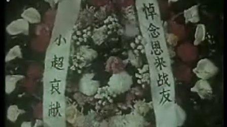 周恩来总理逝世时的珍贵视频