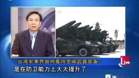 台湾是怎样看待国庆60周年阅兵