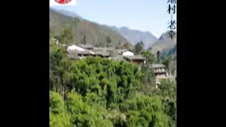 大理鹤庆县六合乡灵地村