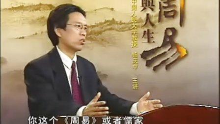周易与人生01  职业认证 中国国际职业教育培训管理中心www.chinacivc.org
