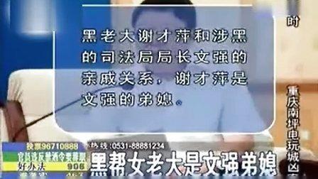 重庆黑帮女老大是文强弟媳 包养16男子淫乐