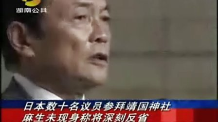 日本议员再次参拜靖国神社