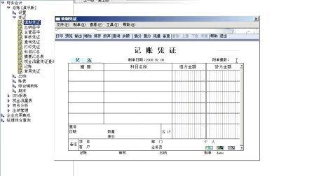 苏州用友财务软件培训-用友ERP-U8:总账管理系统(0512-65686171)