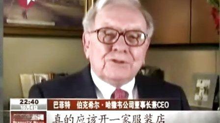 """""""股神""""追捧中国西装 大杨创世股价飙升"""