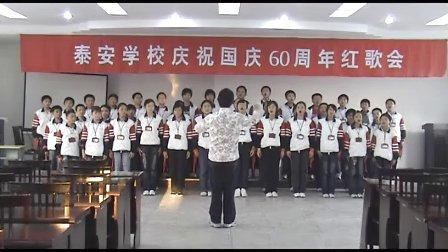 泰安学校中学部红歌合唱《我们走在大路上》(辅导员:孙慧)