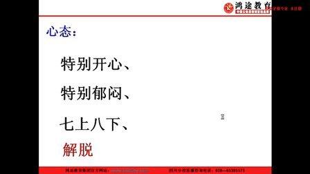 四川公务员面试培训|培训机构网络视频—鸿途教育