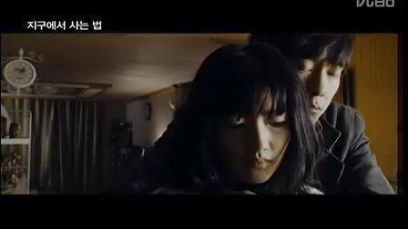韩国惊悚新作《生活在地球上的方法》预告片