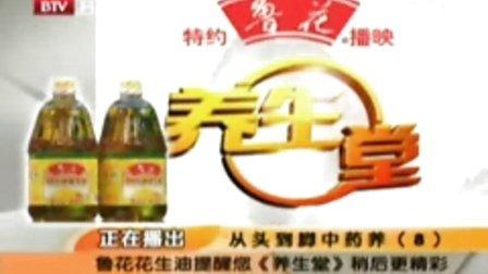 BTV北京电视台-养生堂介绍枸杞(吴圣贤博士讲枸杞)