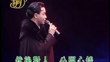 02.为你钟情-张国荣告别乐坛演唱会