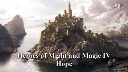 游戏原声也能如此凄美动人--魔法门英雄无敌4原声音乐——Hope