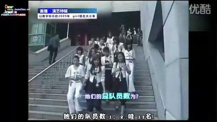 091005SBS早上好2009女子组合报道 内AfterSchool