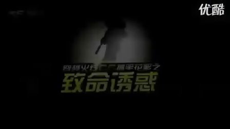 QQ-CF穿越火线之搞笑片片.flv