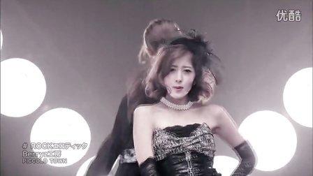 Berryz工房 - ROCKエロティック (2013.10.02)