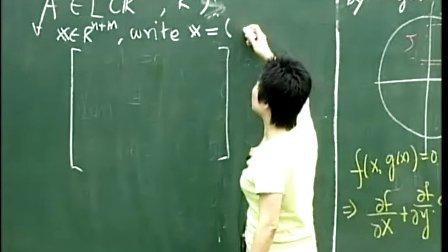 国立交通大学开放课程,高等微積分(二),980514