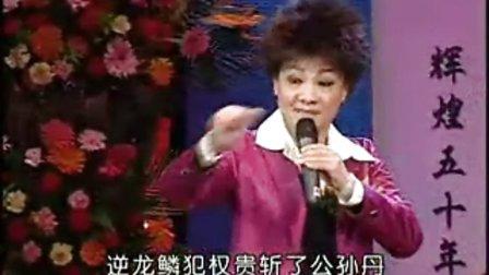 晋剧 张爱萍 《卧虎令》 李月仙演艺生涯50年庆典