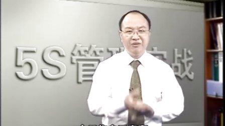 现场管理培训视频:黄杰《5S管理实战》--4
