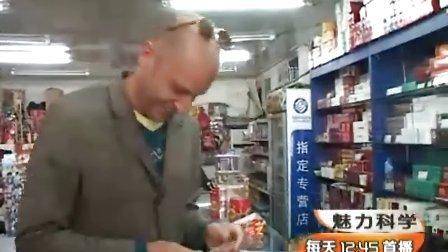 魅力科学 北京科教频道 创意老外 创可贴8T恤 江森海