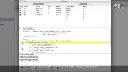 如何在 Navicat 內置的调试器中调试 SQL 查询、过程和函数?(Mac OS X)