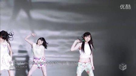 JuiceJuice  - 私が言う前に抱きしめなきゃね (MEMORIAL EDIT 2013.