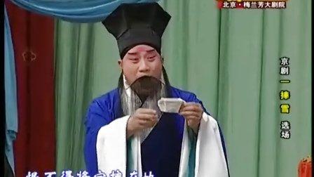 京剧流派传承班-上海班-麒派折子戏专场一