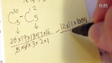 MC Lin 組合 數學3分鐘 #16 DSE 12 Q43 P2