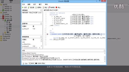 如何在 Navicat 內置的调试器中调试 SQL 查询、过程和函数?(Windows & Linux)