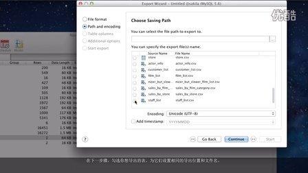 如何使用 Navicat 客户端导出多个表到一个文件?(Mac OS X)