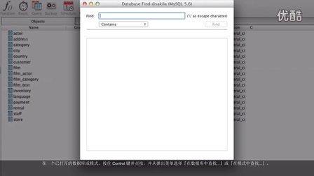 如何使用 Navicat 在整个数据库中查找数据?(Mac OS X)