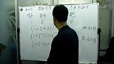 003  刘文元2012年最新 《梅花六爻》共83讲  _标清