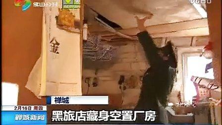 黑旅店藏身空置厂房(高新所协制2月16日禅城新闻播)(流畅)