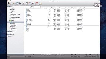 如何更容易地选择外键数据?(Mac OS X)