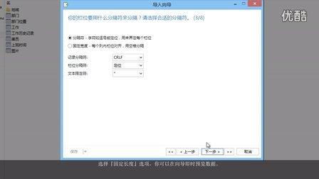 如何导入固定长度数据的文本文件?(Windows & Linux)