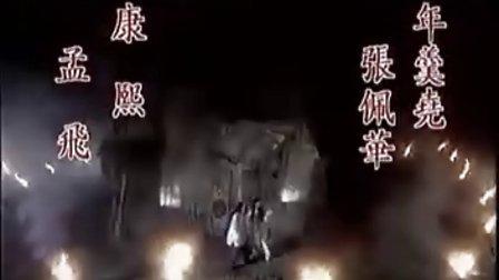 《雍正小蝶年羹堯》片頭視頻