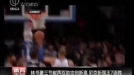 林书豪三节献两双助攻创新高  尼克斩国王7连胜[晚间体育新闻]