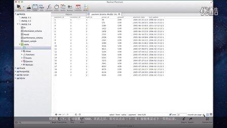 如何设置 Navicat 界面的表格每页显示的记录数?(Mac OS X)