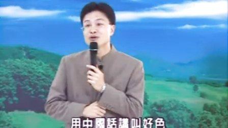 蔡礼旭老师细讲《弟子规》-12