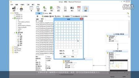 如何在 Navicat 为你的模型调整页面设置、图表维度和打印?(Windows & Linux)