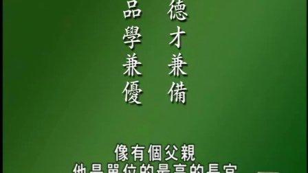 蔡礼旭老师《弟子规学习系列-承先启后 继往开来》-37