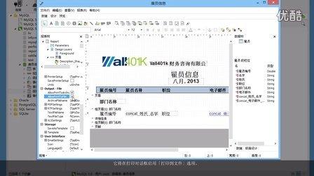 如何打印报表到其他格式?(Windows)