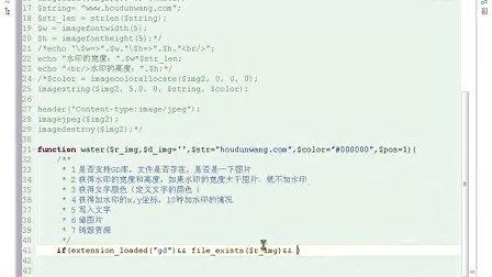 PHP基础视频教程 北京php培训97 PHP视频教程 图像处理 获得文字宽高属性图片水印函数功能