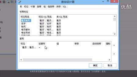 如何在报表中筛选或搜索数据?(Windows)