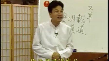 蔡礼旭老师-幸福人生讲座(第4梯次) -15