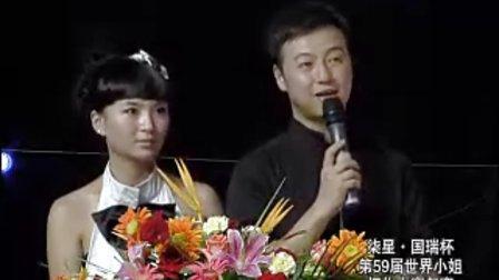 第59届世界小姐湖南怀化赛区复赛二