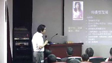 古典老师职业生涯规划公开课_华夏心理1