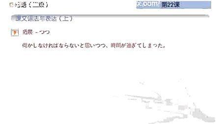 新版标准日本语中级 第22课:课文语法与表达(上