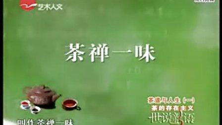 茶道与人生 1.flv