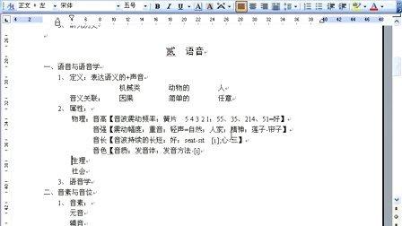 (专升本)【浙大】语言学概论0506
