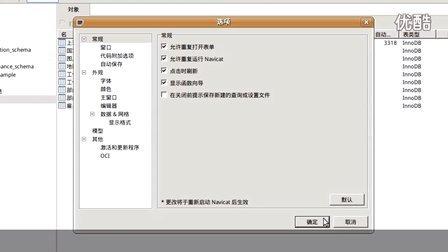 Navicat Linux 有用的小贴士