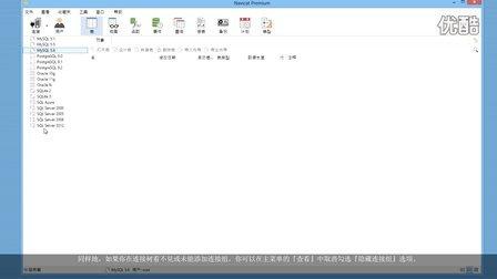 如何在 Navicat 逻辑地组数据库连接和对象?(Windows & Linux)